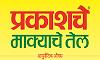 Prakash Trading company
